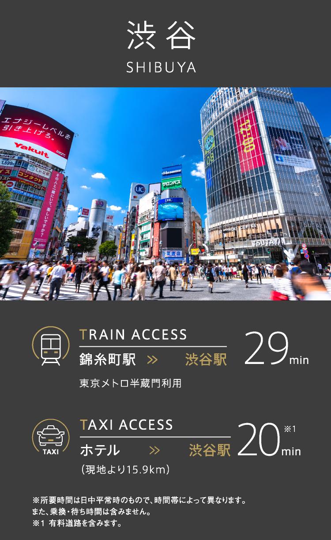 渋谷|SHIBUYA